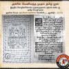 இந்தியாவிலயே முதல் முதலாக அச்சில் பொறிக்கப்பட்ட  மொழி தமிழ் மொழி தான்…!
