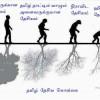 தமிழ் தேசிய கொள்கையை விட்டு குரங்காகனுமா?