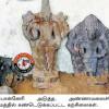 12-ஆம் நூற்றாண்டை சேர்ந்த சோழர் கால கற்சிலைகள் கண்டெடுப்பு!