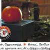 'கிளவுட் ரோபோ' வை உருவாக்கி சென்னை பொறியியல் மாணவன் சாதனை!