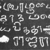தஞ்சைப் பெரிய கோயிலின் பொக்கிஷங்கள்: கல்வெட்டு ஆதாரங்கள் கூறும் அசல் வரலாறு!