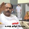 தீரன் சின்னமலை | Deeran Sinnamalai | லண்டன் ஆதவன் TV – Video