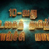 சிகாகோவில் 10-வது உலகத் தமிழ் ஆராய்ச்சி மாநாடு!
