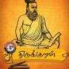 உலகின் முதல் இலக்கிய அதிசயம் திருக்குறள்!