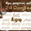தமிழ், உள்ளிட்ட 24 மொழிகளில் கீழடி ஆய்வறிக்கை! – தொல்லியல் துறையின் புதிய முயற்சி!
