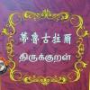 சீன மொழியில் திருக்குறள் மொழி பெயர்ப்பு: காரணமானவர் அப்துல் கலாம்!