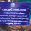 கீழடியில் தொல்லியல் துறையின் 'கொரோனா' முன்னெச்சரிக்கை!