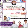 Zoom நேரலை : இராஜீவ் காந்தி படுகொலை விவகாரம்!