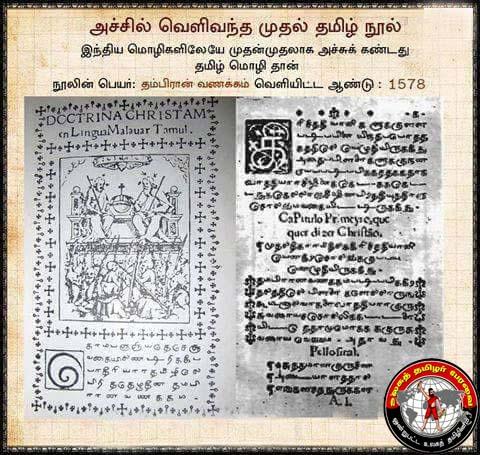 இந்தியாவிலயே முதல் முதலாக அச்சில் பொறிக்கப்பட்ட  மொழி தமிழ் மொழி தான்...!