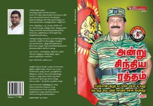 sathiri_puthia_thalaimurai_book