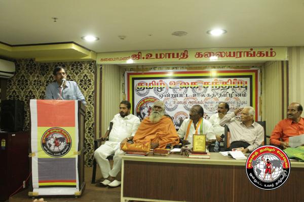 world-tamil-forum-meet-11
