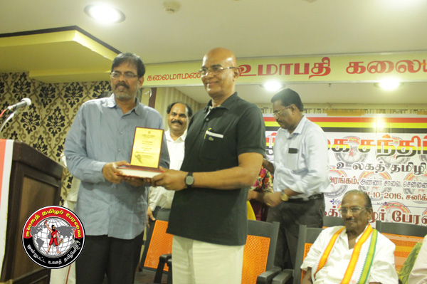 world-tamil-forum-meet-7