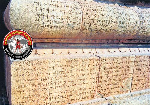கோவில் கல்வெட்டுகள் தான் வரலாற்று ஆதாரங்கள்