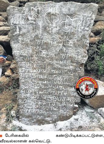 14th century inscription hosur
