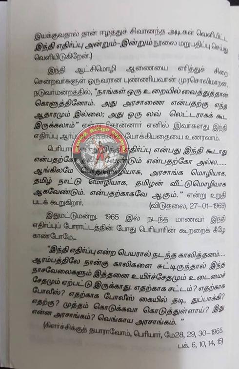 Periyar E. V. Ramasamy Hindi5