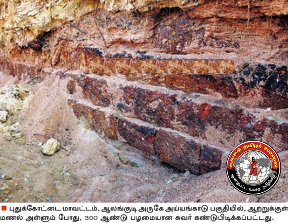 புதுக்கோட்டை அருகே ஆற்றில் மணல் அள்ளும் போது, 300 ஆண்டு பழமையான சுவர் கண்டுபிடிப்பு!