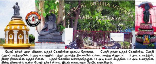Bodhidharma Statue in Kanchipuram