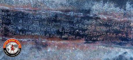 திருப்பூர் மாவட்டத்தில், இரண்டு இடங்களில் பழமையான கல்வெட்டுகள் கண்டுபிடிப்பு!