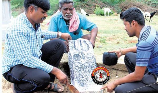 மன்னர் சேதுபதி காலத்தை சேர்ந்த சூலக்கல் கல்வெட்டு கண்டுபிடிப்பு!