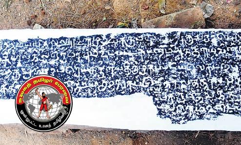 சிவகங்கையில், 13ம் நூற்றாண்டைச் சேர்ந்த பாண்டிய மன்னர் கால கல்வெட்டு கண்டுபிடிப்பு!