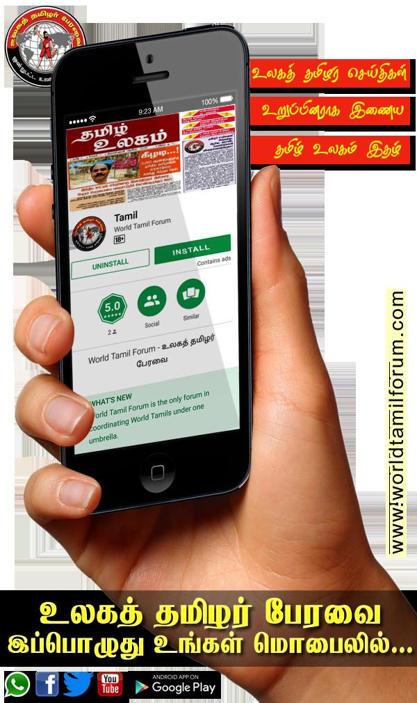 உலகத் தமிழர் பேரவை - World Tamil Forum - Mobile APP தரவிறக்கம்