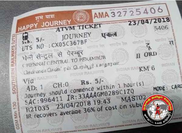 'ரயில்வே டிக்கெட்டில் தமிழ்'- 4 நகர ரயில் நிலையங்களில் அமலுக்கு வந்தது!