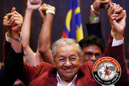 60 ஆண்டுகால ஒரே கட்சி ஆட்சிக்கு முற்றுப்புள்ளி வைத்தனர் மலேசிய மக்கள் - பினாங்கு துணை முதல்வர் ராமசாமி வெற்றி!