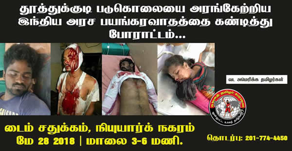 american_tamils_agitation_time_square1