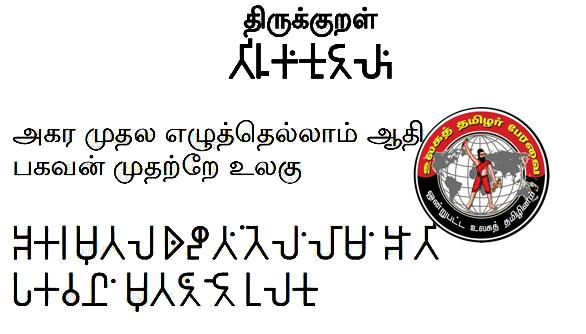 தமிழர்களின் பழங்கால, 'பிராமி' எழுத்தில் திருக்குறள்!