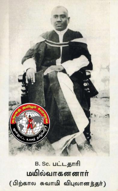 இரண்டாவது இளங்கோவடிகள் விபுலானந்தர் நினைவு தினம் இன்று ஜூலை 19!