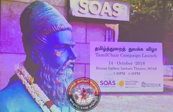 soas_tamil_chair_launch