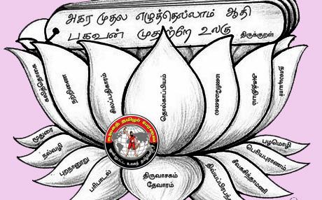 World Tamil Forum – உலகத் தமிழர் பேரவை ...