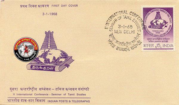 SECOND INTERNATIONAL CONFERENCE SEMINAR OF TAMIL STUDIES Madras - 1968!