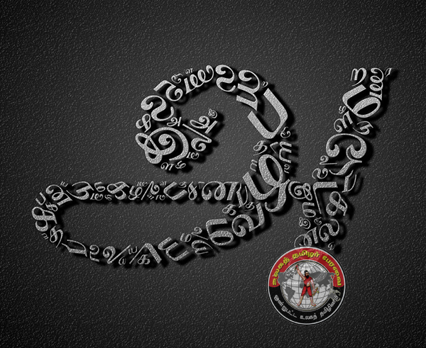 473 சங்கக் காலத் தமிழ் புலவர்களின் பெயர்கள்!