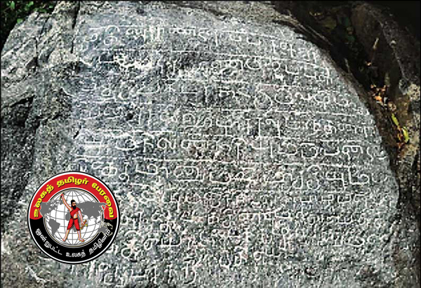 திருவண்ணாமலை அருகே 12-ஆம் நூற்றாண்டு தூம்பு கல்வெட்டு கண்டுபிடிப்பு!