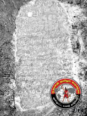 ஜவ்வாது மலையில் கி.பி. 8-ஆம் நூற்றாண்டு எழுத்துடை நடுகல்!