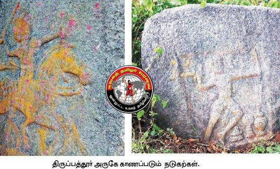திருப்பத்தூர் அருகே கி.பி.7-ஆம் நூற்றாண்டைச் சேர்ந்த நடுகற்கள் கண்டுபிடிப்பு!