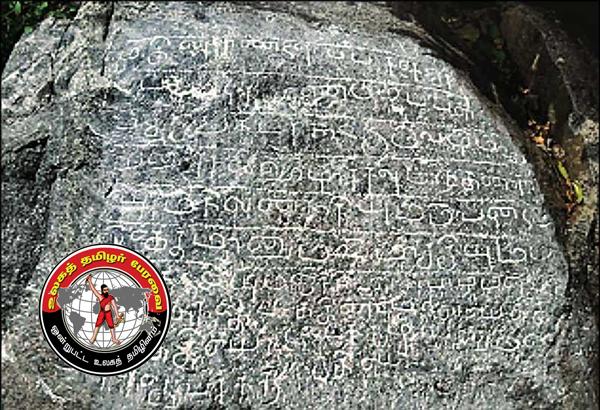 வீரசோழபுரத்தில் பாண்டியர் காலக் கல்வெட்டு கண்டுபிடிப்பு!